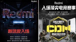 Redmi游戏智能手机将于本月晚些时候发布